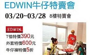 寶慶遠百edwin特賣.jpg