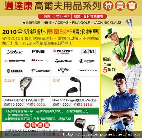 高爾夫用品特賣.jpg