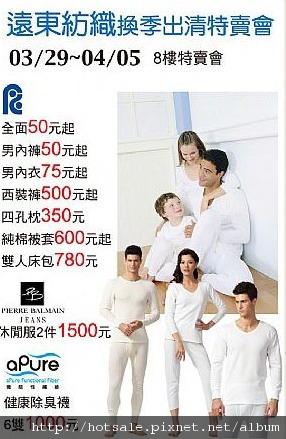 寶慶遠百遠紡特賣.jpg