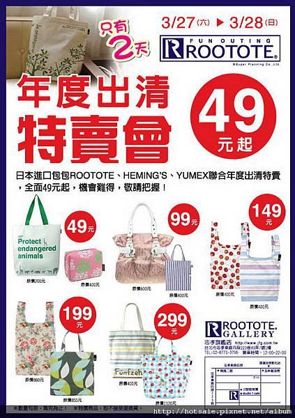日本 rootote 包包.jpg