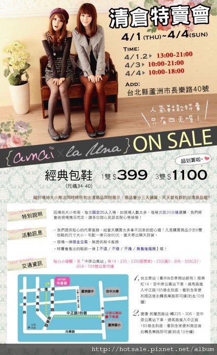 女鞋特賣.jpg
