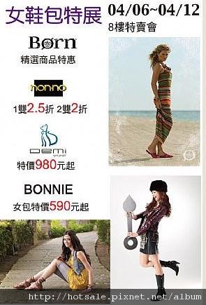 寶慶遠百鞋包特賣.jpg