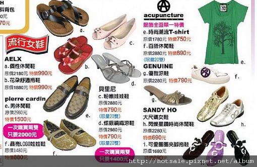 鞋子特賣.jpg