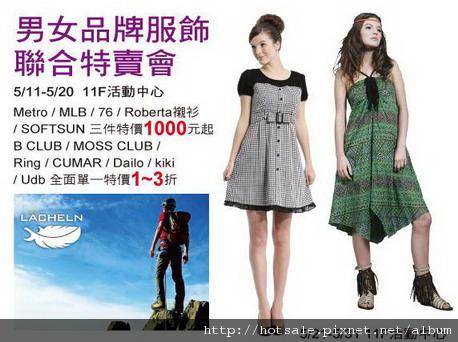服飾特賣.jpg