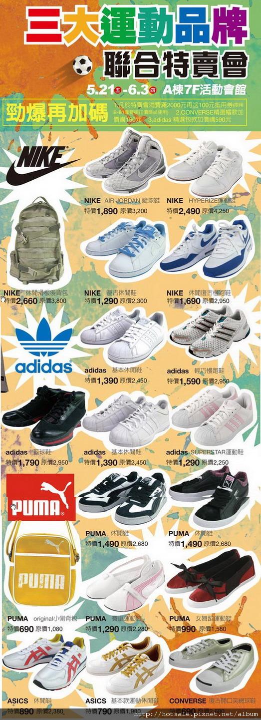 名牌運動鞋.jpg