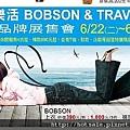 BOBSON.jpg