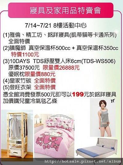 寢具特賣.jpg