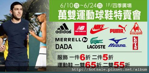運動鞋特賣會.jpg
