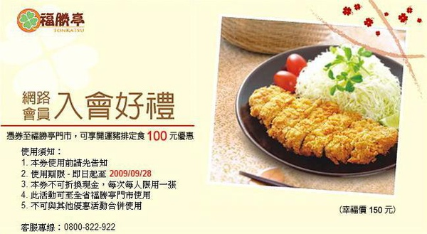 t福勝亭豬排100元