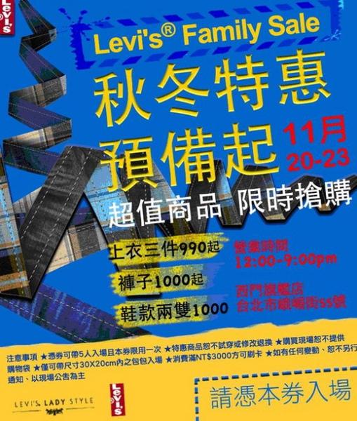 levis特賣