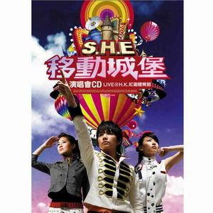 S.H.E 2006移動城堡演唱會