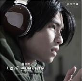 蕭敬騰_LOVE-MOMENTS