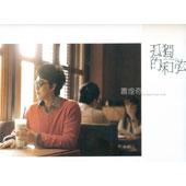 蕭煌奇-孤獨的和弦