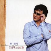 蕭煌奇-我們的故事