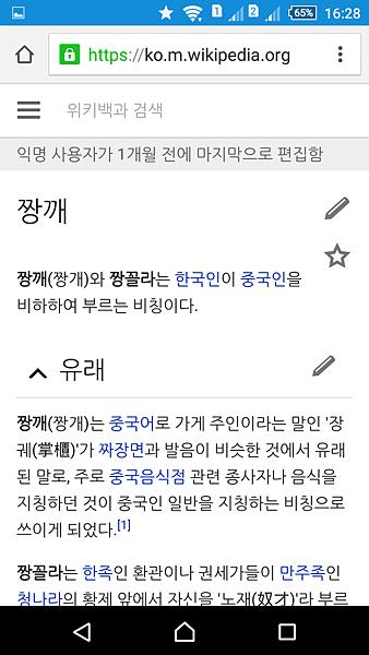 Screenshot_2015-09-16-16-28-25.png