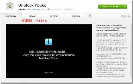 unblockyouku2