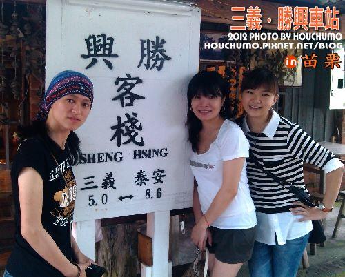 BC163  苗栗三義.勝興車站07