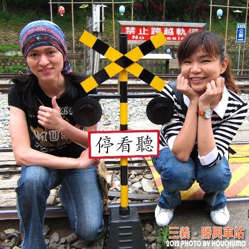 BC163  苗栗三義.勝興車站10
