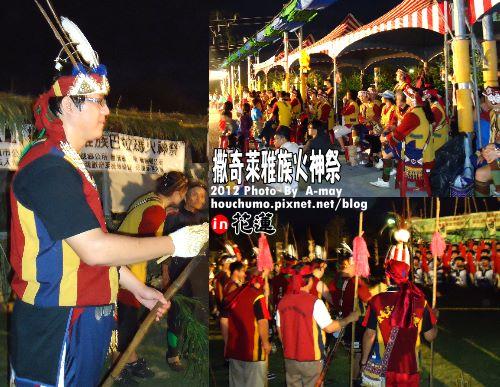 撒奇萊雅族火神祭09
