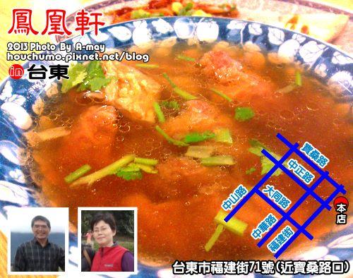 BC195 台東美食。鳳凰軒01