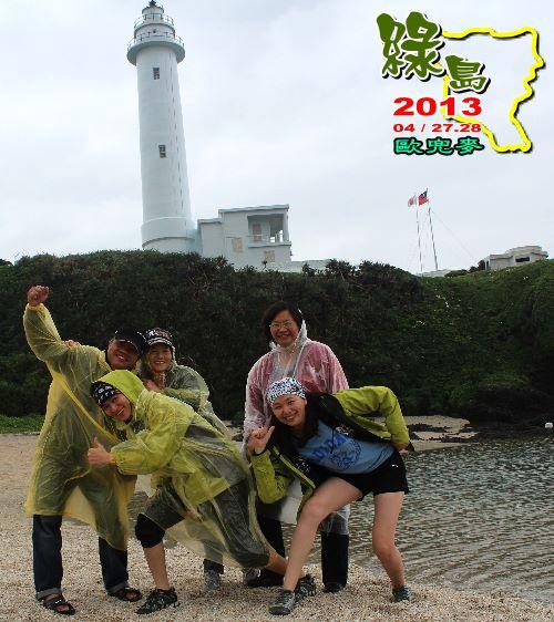 BC200  綠島。歐兜麥瘋環島06