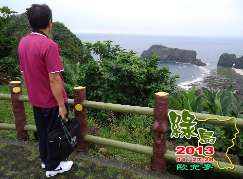 BC200  綠島。歐兜麥瘋環島23