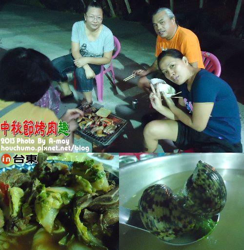 BC218  中秋節烤肉趣04