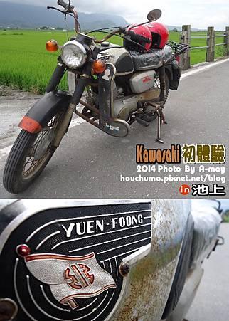 BC240 Kawasaki初體驗02