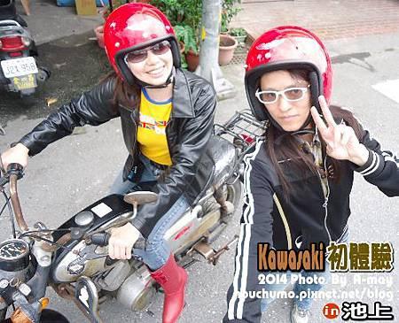 BC240 Kawasaki初體驗05