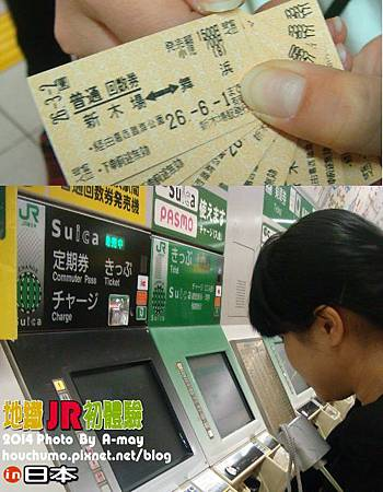 BC241 地下鐵 JR 初體驗11