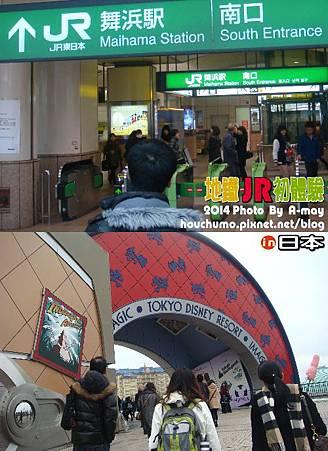 BC241 地下鐵 JR 初體驗14