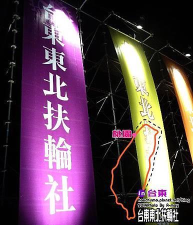 BC260 台東東北扶輪社01.jpg