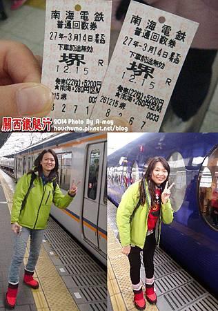 BC265 日本鐵腿行04