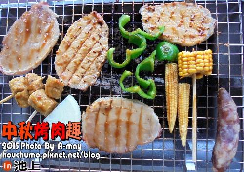 BC280 中秋節烤肉趣01