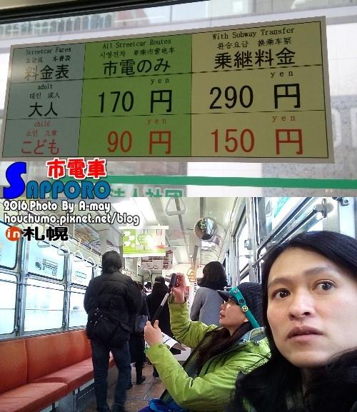 BC283  札幌市電車。體驗02