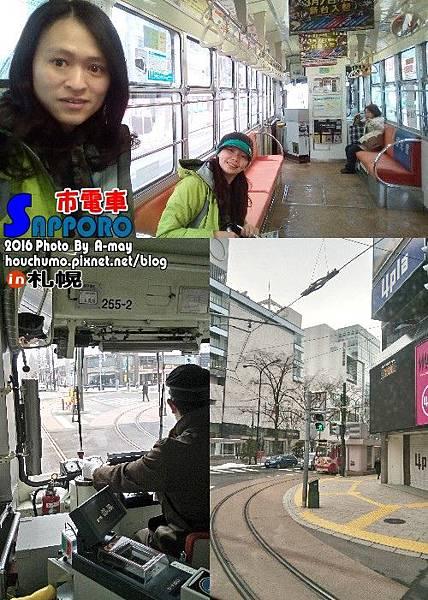 BC283  札幌市電車。體驗04
