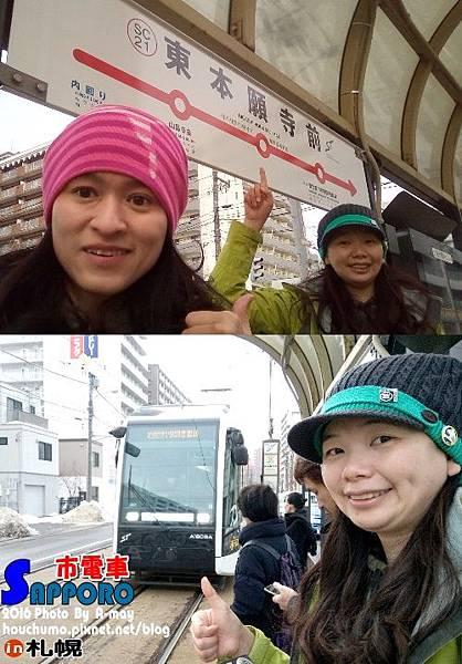 BC283  札幌市電車。體驗17
