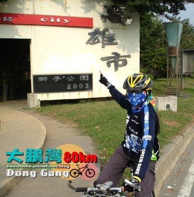 BC東港大鵬灣80  04.jpg