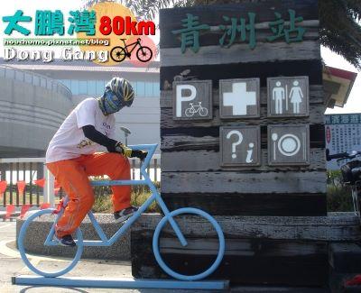 BC東港大鵬灣80  13.jpg