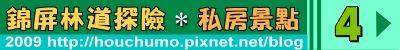 BC058錦屏林道探險.私房景點(4)80  01.jpg