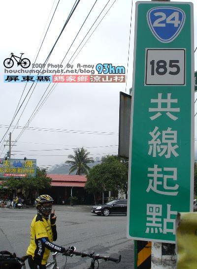 BC065 屏東瑪家鄉 涼山瀑布80  10.jpg
