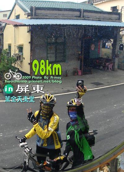 BC067屏東涼山萬金98公里80  16.jpg