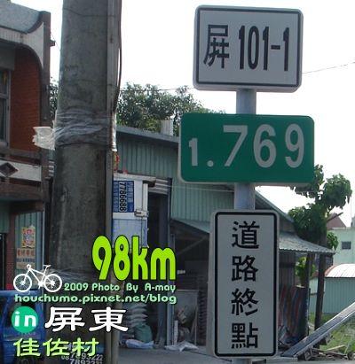 BC067屏東涼山萬金98公里80  20.jpg