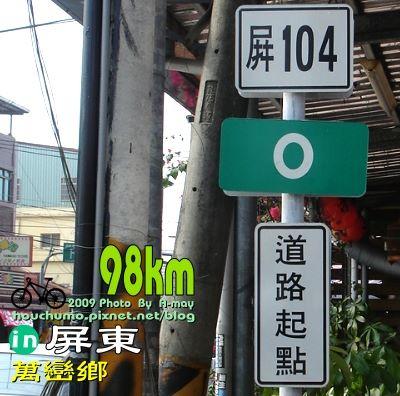 BC067屏東涼山萬金98公里80  24.jpg