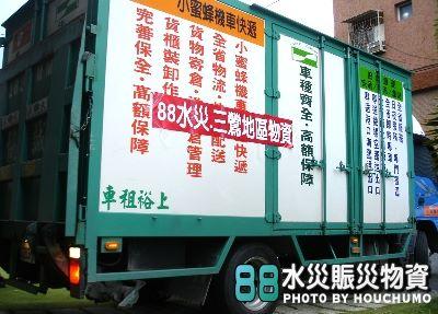 BC096 88水災賑災80  02.jpg