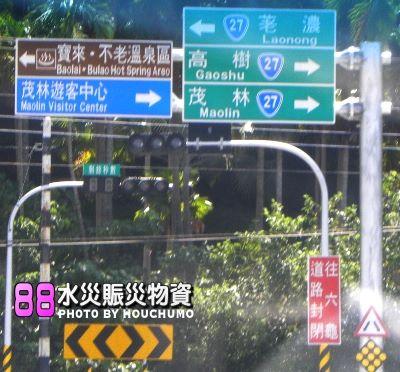 BC097 88水災賑災80  02.jpg