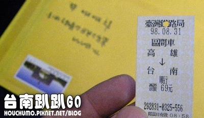 BC103 台南趴趴80  01.jpg