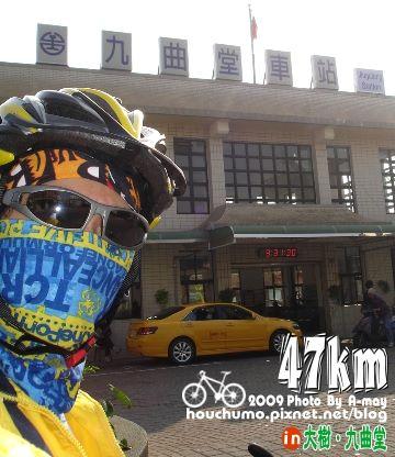 BC120 大樹九曲堂.47公里80  05.jpg