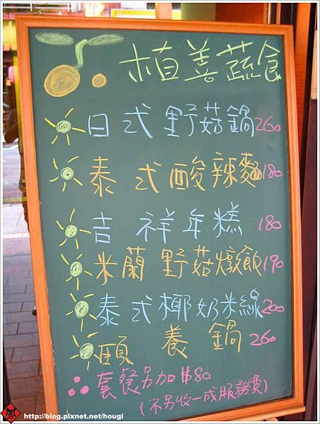 店外今日餐價小黑板