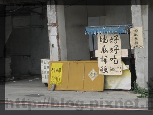 五元好便宜地瓜稀飯.jpg